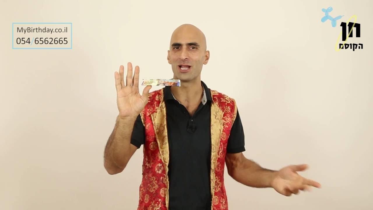 חן הקוסם - איך לעשות קסמים - קסם השטר המרחף