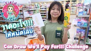 วาดได้!!! ซื้อให้หมดเลยที่ 7-11 Field Happy Channel