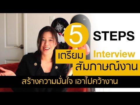 5 STEPS เตรียม สัมภาษณ์งาน : สร้างความมั่นใจ ไปคว้างาน