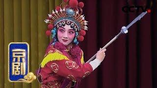 《CCTV空中剧院》 20190821 京剧折子戏专场| CCTV戏曲