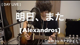 [DAY LIVE] 明日、また / [Alexandros] (Cover)