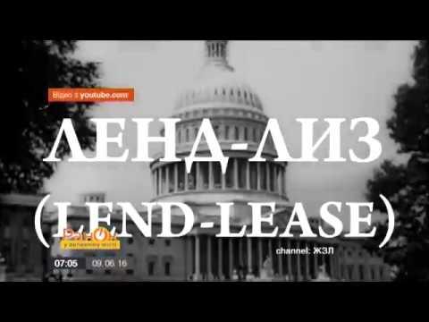 Правда о ленд-лизе: о чем не любит говорить Кремль