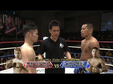 """桝本""""ゴリ""""翔也 vs 江川優生"""