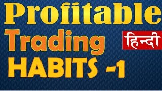 Great Habits of Successful Traders - Hindi Part 1