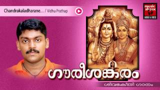 Hindu Devotional Songs Malayalam | Gourishankaram | Shiva Devotional Song | Vidhu Prathap Songs