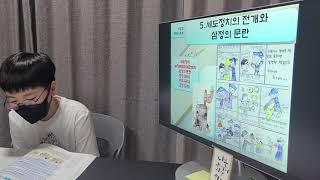 [초고필한국사] 2.조선사회의 변동 05.세도정치의 전…