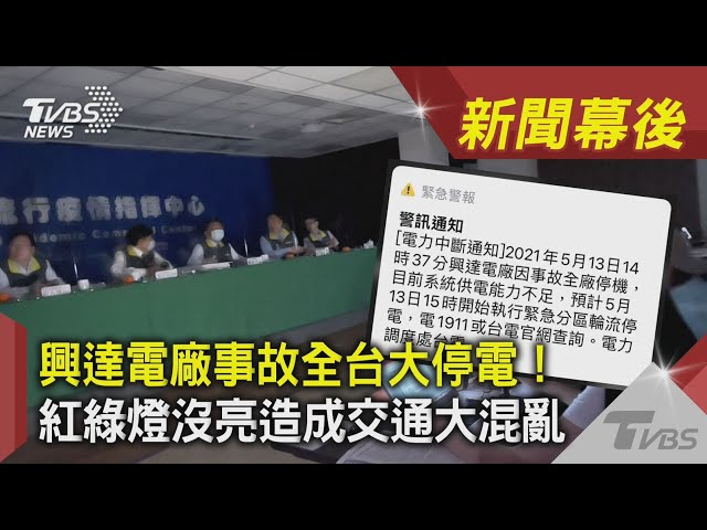 興達電廠事故全台大停電!紅綠燈沒亮造成交通大混亂|TVBS新聞|新聞幕後