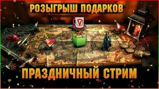 🔴Праздничные посиделки + Розыгрыши подарков - Raid: Shadow legends
