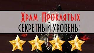 �������� ���� Revelation - Секретный уровень! Храм Проклятых (4-ре звезды) ������