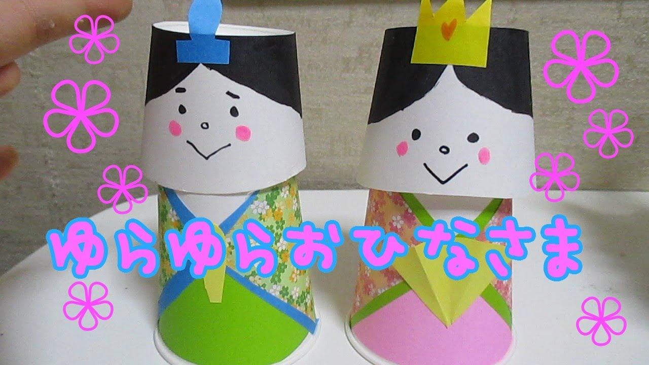ひなまつり】紙コップで作る ... : 高齢者 折り紙 : すべての折り紙