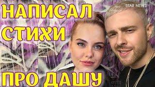 Егор Крид написал стихи про Дарью Клюкину. Не спал сегодня ночью, виной всему она...