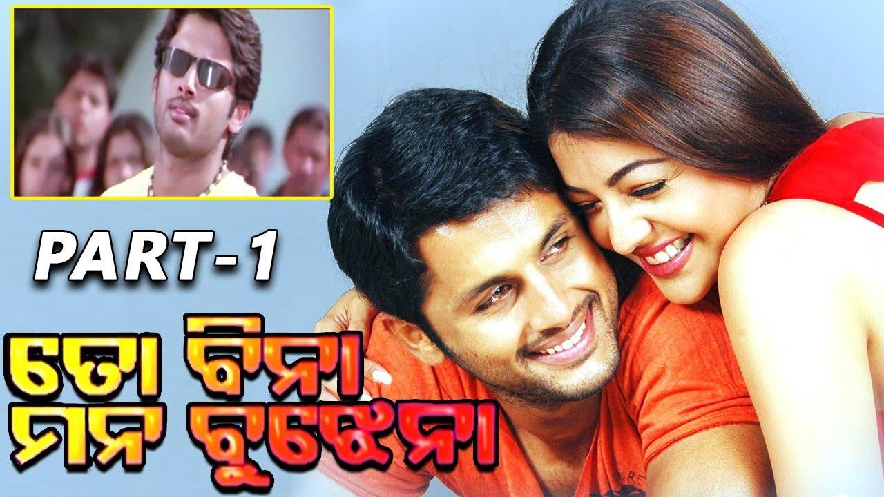 To Bina Mana Bujhena-Odia Movie Part-1/12   Nitin   Latest Odia Movies   TVNXT