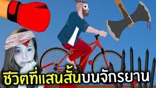 ชีวิตแสนสั้นบนจักรยาน