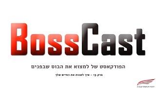 תוכנית הרדיו שלנו - פודקאסט - BOSSCAST