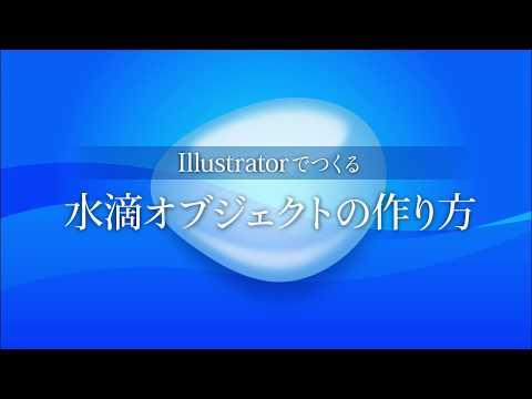 超簡単!Illustratorで透明な水滴の表現