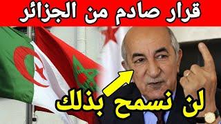 قرار صادم من الجزائر ضد المغرب اليوم