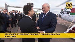 Лукашенко и Зеленский тепло поприветствовали друг друга в Житомире