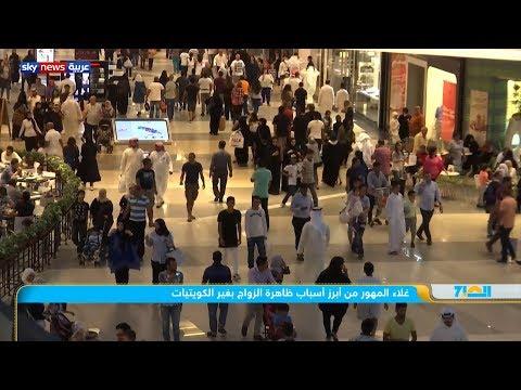 ارتفاع حالات زواج الكويتيين بغير الكويتيات وفق إحصاءات رسمية  - 15:56-2019 / 10 / 8