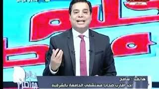 نجل احد ضحايا مستشفي ديرب نجم يكشف تفاصيل كارثية حول وفاة والدته ورسالة نارية لـ وزير الصحة
