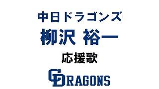 中日ドラゴンズ 柳沢裕一 応援歌