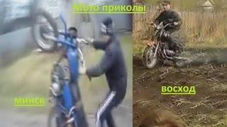 Сборник мото приколов. Мотоциклы Минск и Восход