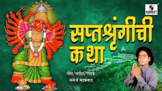 Saptashrungichi Katha Manoj Bhadakwad Marathi Katha Sumeet Music
