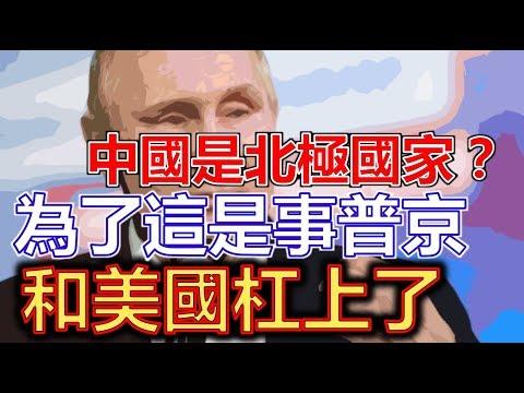 中國是北極國家?為了這是事普京和美國杠上了!