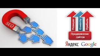 Организация рекламной и PR компании. SEO продвижение сайта(, 2014-10-17T14:04:41.000Z)