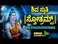 siva sthuthi sthotrams   ಶಿವ ಸ್ತುತಿ ಸ್ತೋತ್ರಮ್ಸ್    Shiva Stuti by S P Balasubramaniam   Siva Stuti =