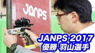 JANPS 2017 優勝羽山選手1912-153X マック堺エアガン競技会参加レポート
