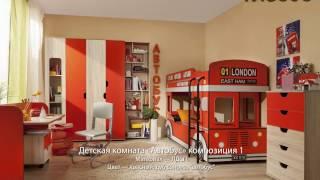 видео Купить мебель для детской комнаты, детские мебельные гарнитуры