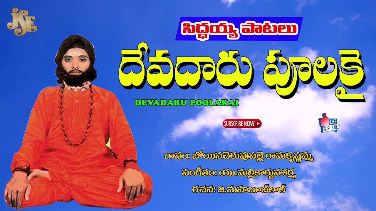 Siddaiah Patalu Mp3 |Pothuluri Veera Bramhendra Swamy Songs |Devadaru  Pulakai |Brahmamgaru Bhakthi