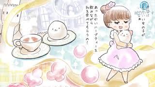 おじさんとマシュマロ漫画 Part 7.