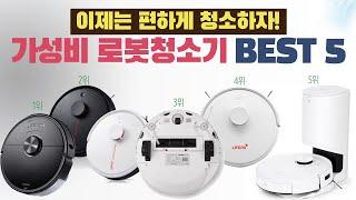 스마트한 삶을 위한 인기 가성비 로봇청소기 추천 BES…