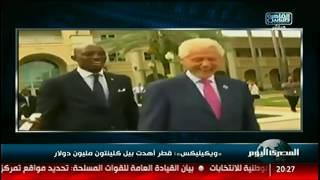 """""""ويكيليكس"""": قطر أهدت بيل كلينتون مليون دولار"""