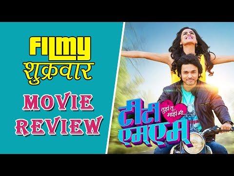 TTMM | Marathi Movie Review | Lalit Prabhakar, Neha Mahajan