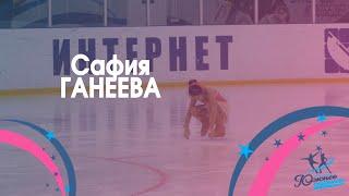 Сафия ГАНЕЕВА 2013 г р ЮЖН 3 юношеский Контрольные прокаты КФК Южное сияние Окт 2020