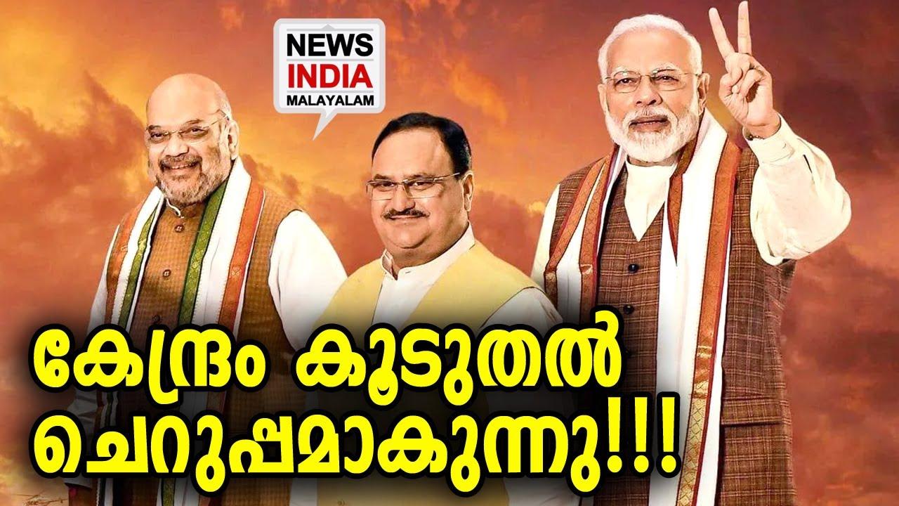 Download യുവത്വം നിറഞ്ഞ മോദിപട ഉടന്   Modi Cabinet reshuffle   NEWS INDIA MALAYALAM