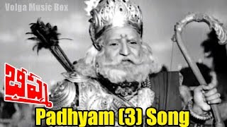 Bhishma Songs - Padhyam (3) - NTR, Anjali Devi