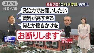 """""""森友""""政治家の関与は? 安倍総理、調査に否定的(17/03/02)"""