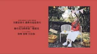 [中韓字] Lee BoRam (of SEEYA) - 봄 그리고 봄/春天 還有春天(ft. KANTO 칸토 )