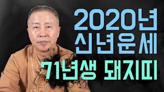 ◆ 2020년 돼지띠운세사주 ◆ 2020년도 71년생 50세 돼지띠 운세사주 신점