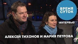 Фигуристы Мария Петрова и Алексей Тихонов. «Время суток. Интервью»