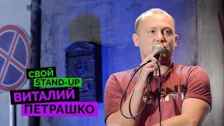 СВОЙ STAND-UP / Виталий Петрашко: Про японцев, про чёрный юмор, про кремацию и двойное проникновение