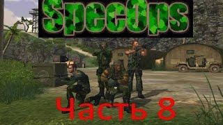 Far Cry SpecOps часть 8 Ретрансляторы Миссия 8