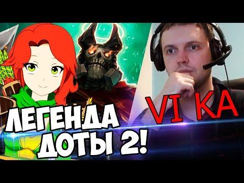 видео: ЛЕГЕНДА ДОТЫ 2! ПОЧТИ ВЕРНУЛ 6 К mmr! (с) Папич