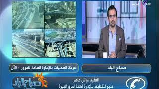 صباح البلد - المرور : استمرار صيانة كوبري