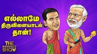 சின்னத்திற்காக சீறும் சின்னம்மா ? | தி இம்பர்ஃபெக்ட் ஷோ 24/04/2019