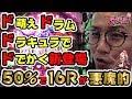 【新台】【CRどらきゅあ!】日直島田の優等生台み〜つけた♪【ドラキュア】【パチスロ】【パチンコ】【オール】