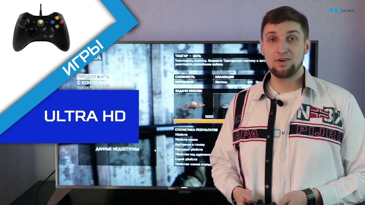 Philips 55PUS8809: 4K для игр, работы и отдыха - обзор от Pro Hi-Tech